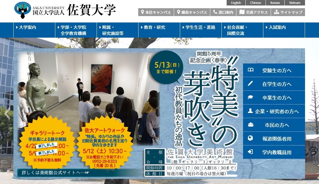 佐賀大学の評判・口コミ【芸術地域デザイン学部編】