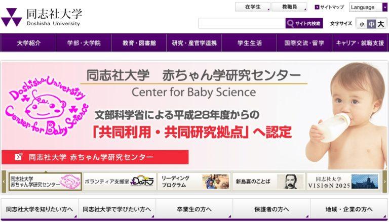 同志社大学の評判・口コミ【経済学部編】