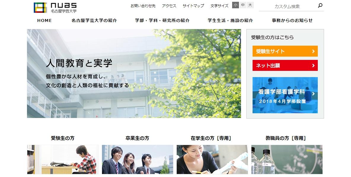 名古屋学芸大学の評判・口コミ【メディア造形学部編】