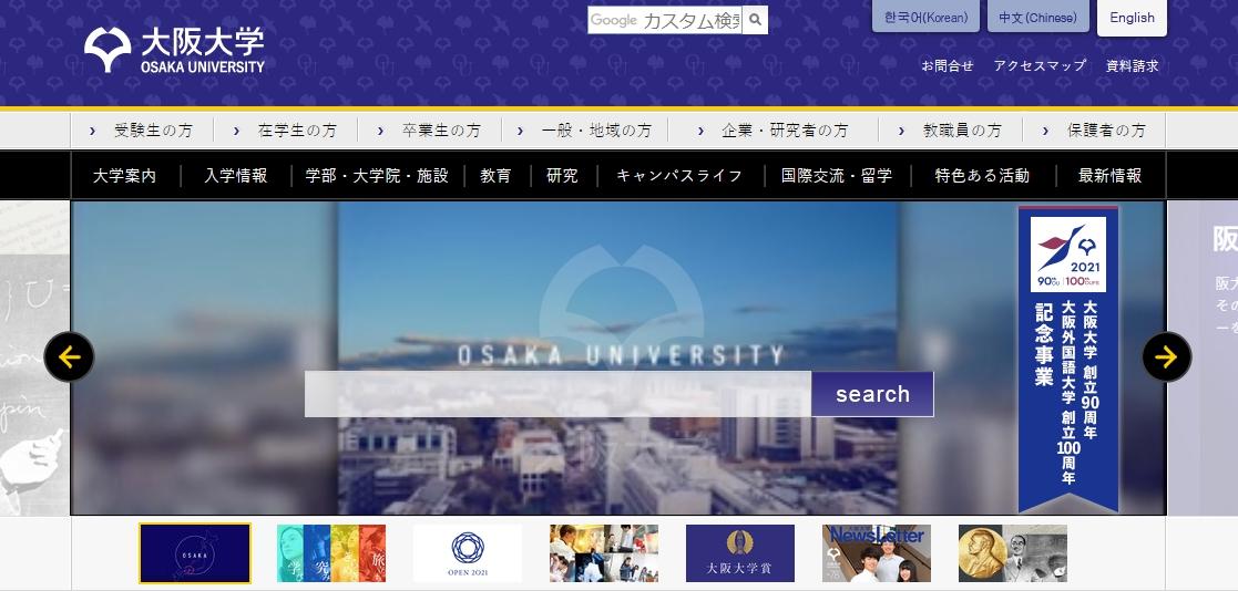 大阪大学の評判・口コミ【理学部編】