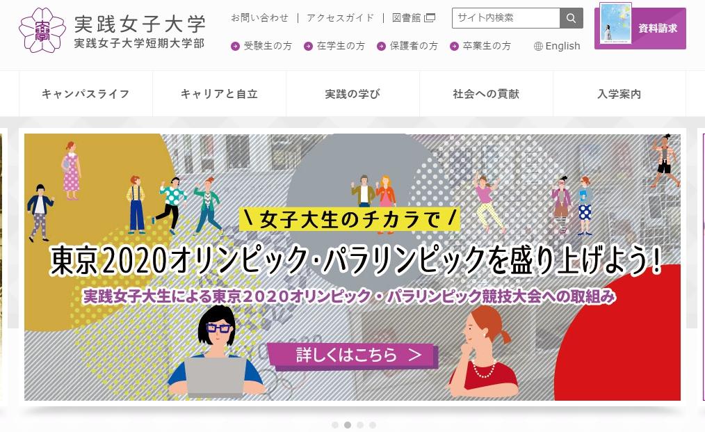 実践女子大学の評判・口コミ【短期大学部編】