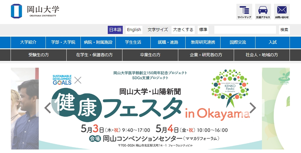 岡山大学の評判・口コミ【農学部編】
