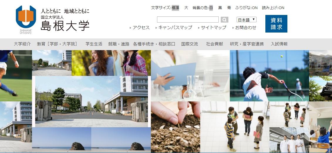 島根大学の評判・口コミ【生物資源科学部編】