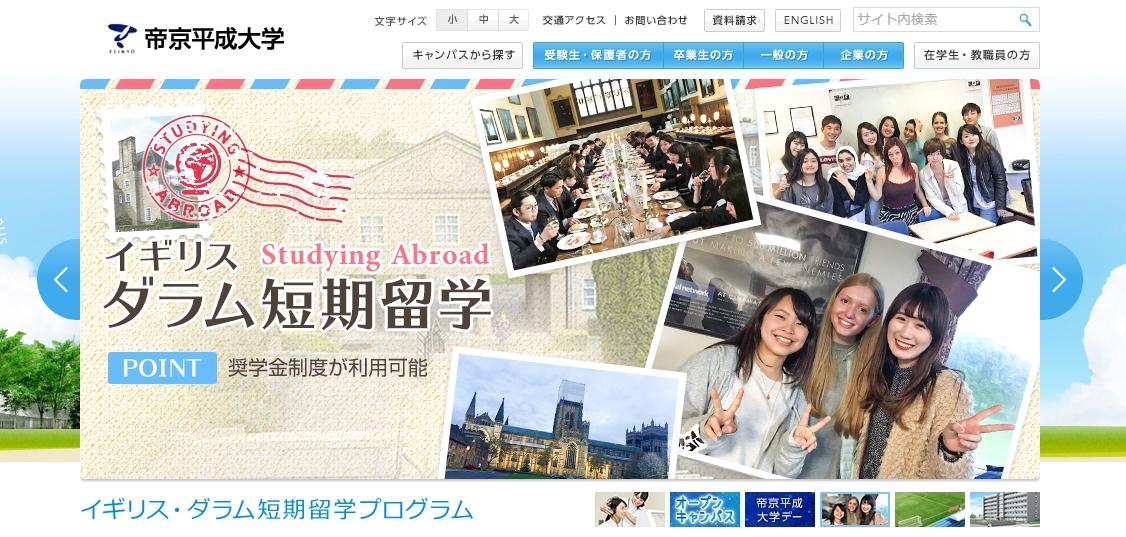 帝京平成大学の評判・口コミ【ヒューマンケア学部編】