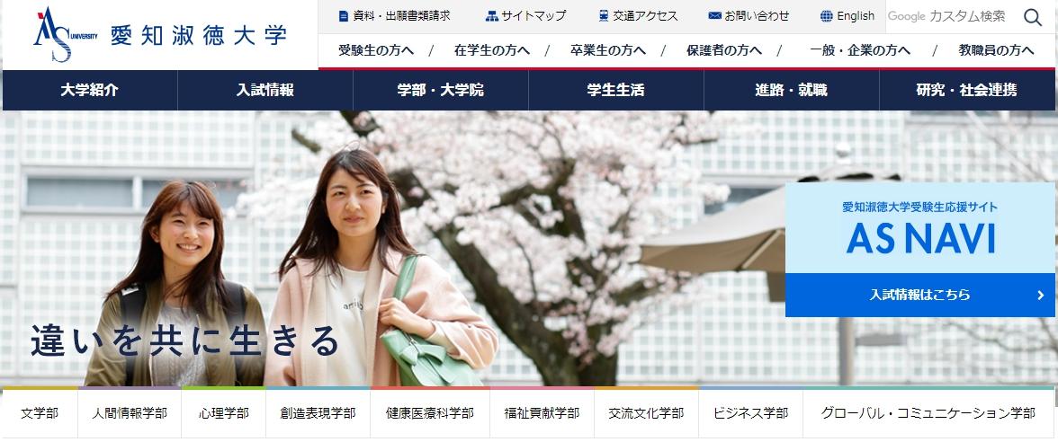 愛知淑徳大学の評判・口コミ【文学部編】