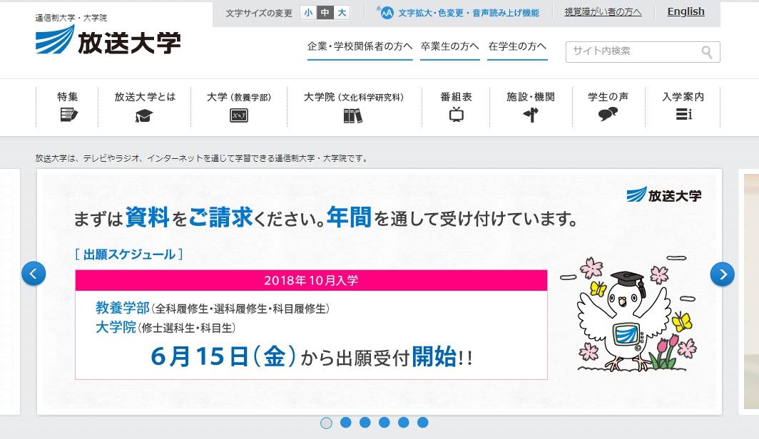 放送大学の評判・口コミ【教育心理学部編】