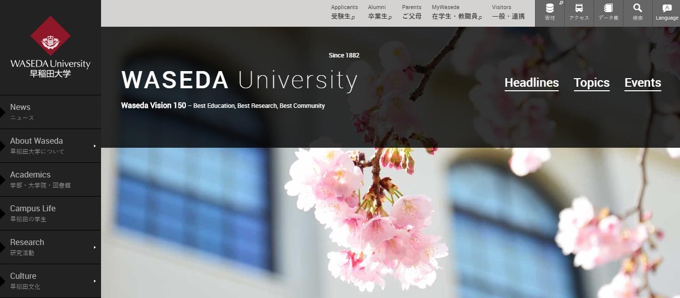 私が立教大学ではなく、早稲田大学を選んだ理由【体験談】