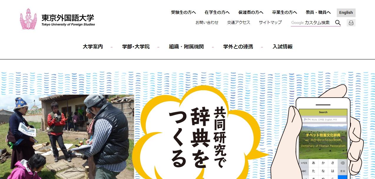 東京外国語大学の評判・口コミ【言語文化学部編】
