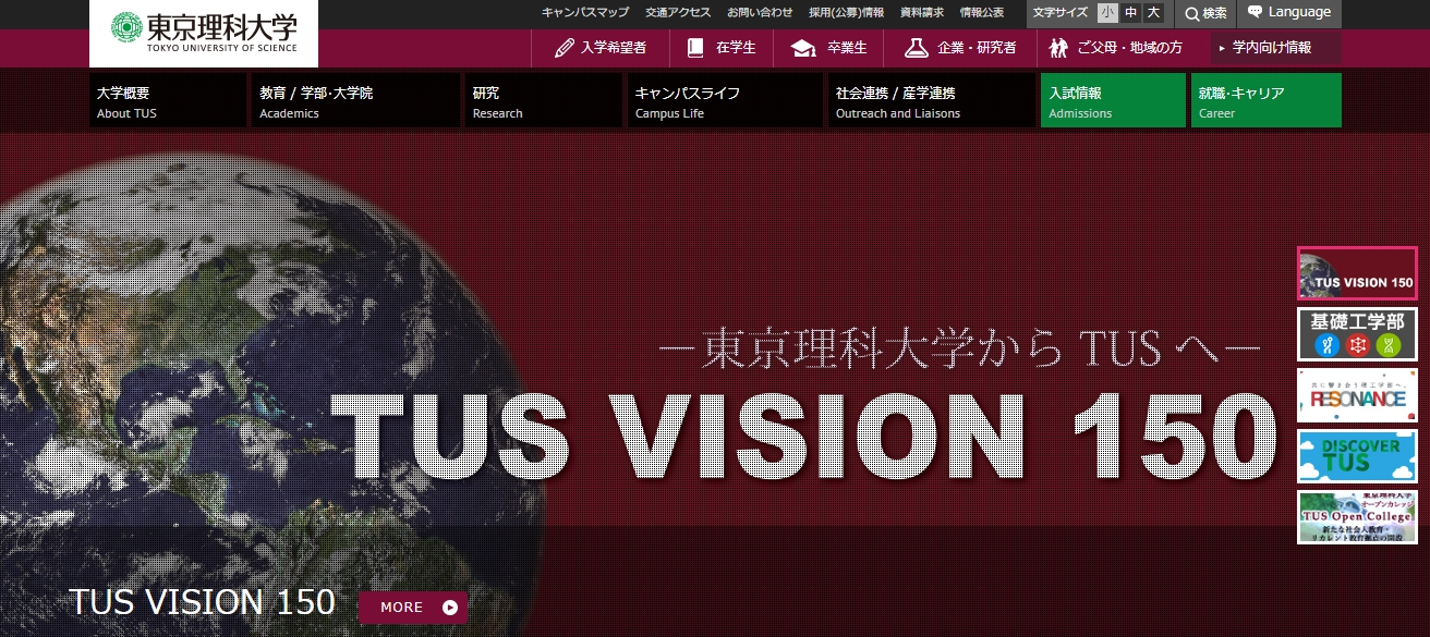 東京理科大学の評判・口コミ【基礎工学部編】