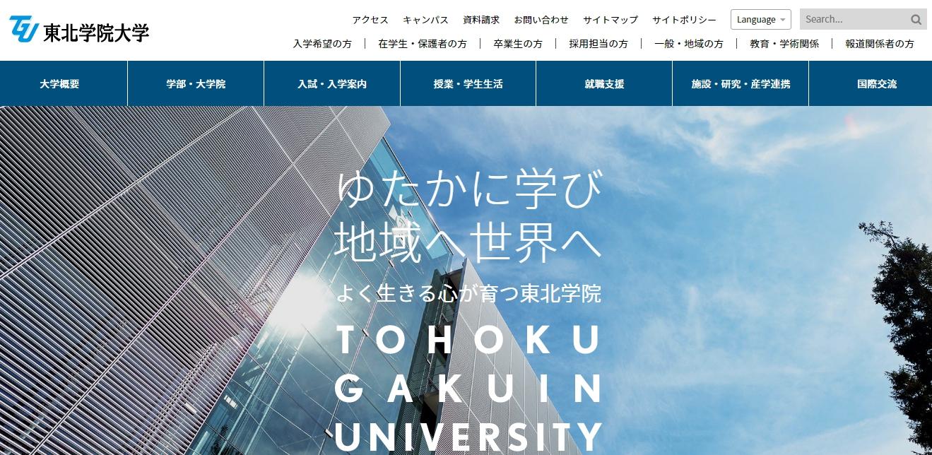 東北学院大学の評判・口コミ【経済学部編】