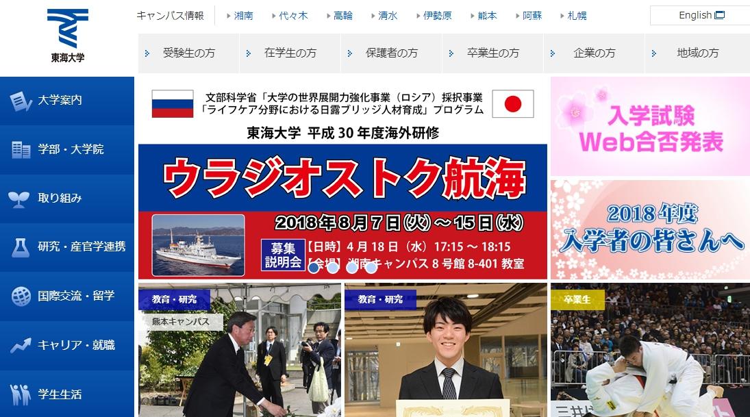 東海大学の評判・口コミ【文学部編】