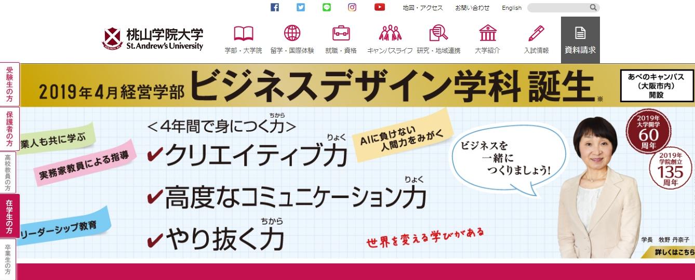桃山学院大学の評判・口コミ【社会学部編】