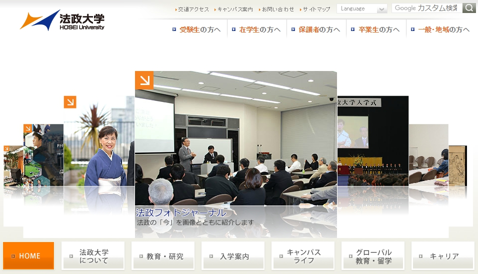 法政大学の評判・口コミ【現代福祉学部編】