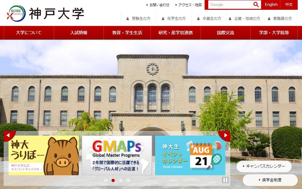 神戸大学の評判・口コミ【文学部編】