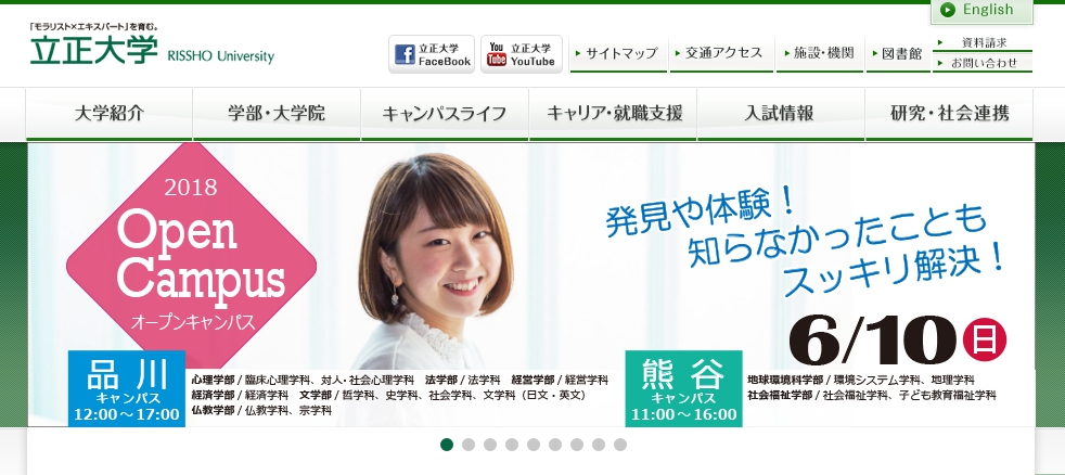 立正大学の評判・口コミ【経済学部編】