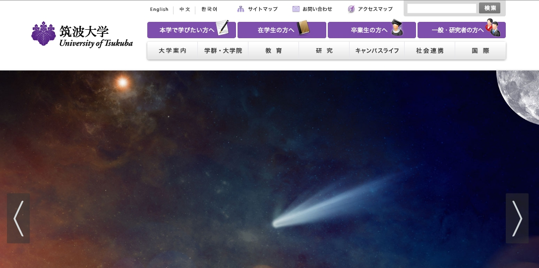 筑波大学の評判・口コミ【医学群医療科学類編】