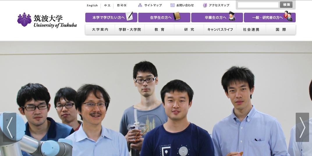 筑波大学の評判・口コミ【医学群看護学類編】