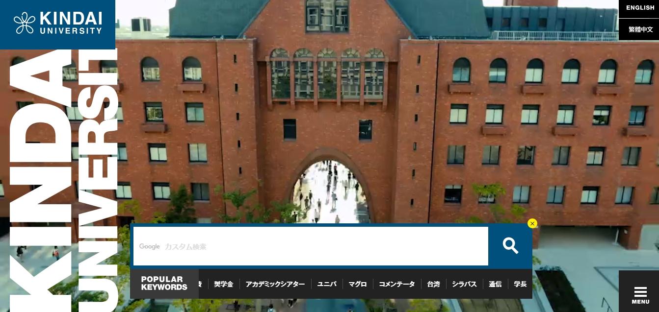 東海 大学 ユニパ 学園