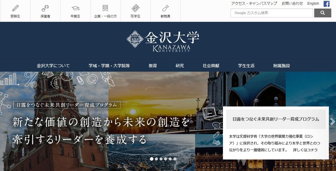 金沢大学の評判・口コミ【人間社会学域人文学類編】