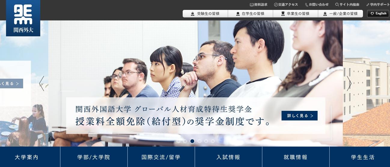 関西外国語大学の評判・口コミ【外国語学部編】