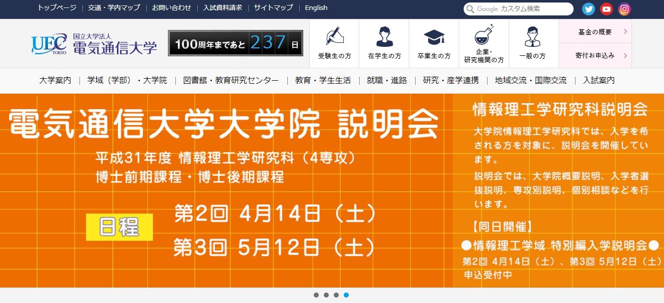 電気通信大学の評判・口コミ【情報理工学部編】