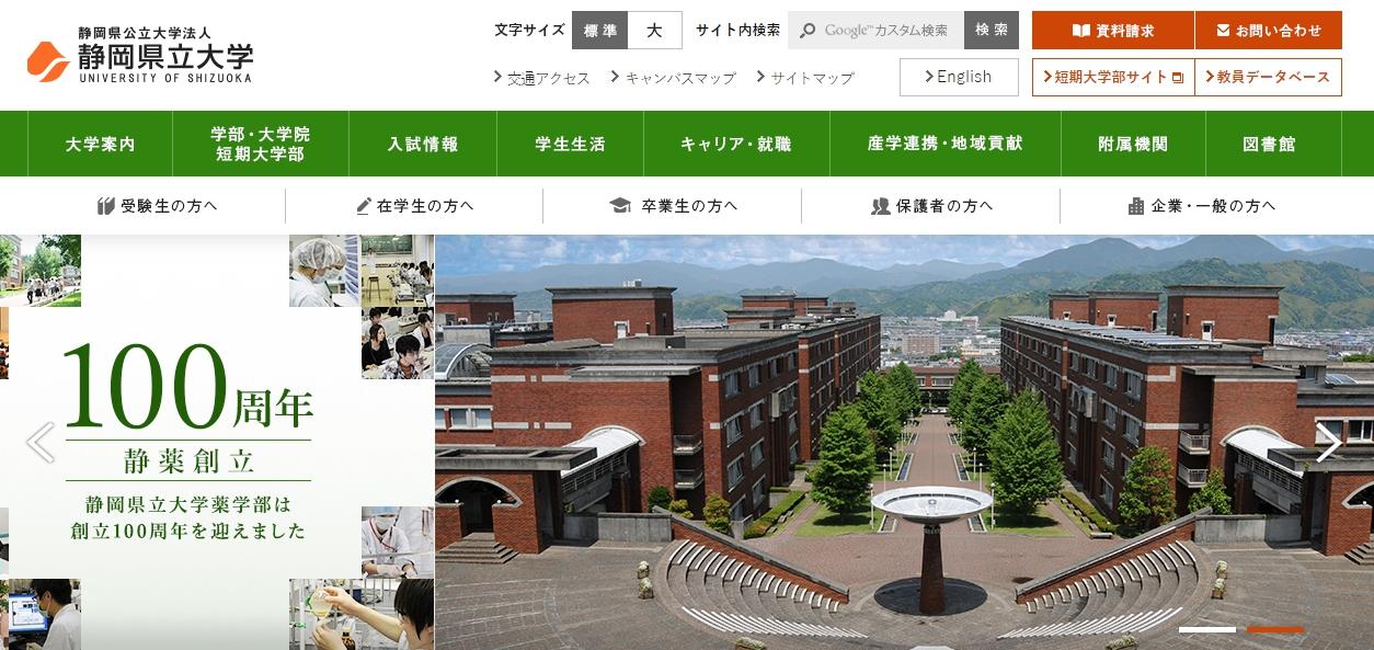 静岡県立大学の評判・口コミ【薬学部編】