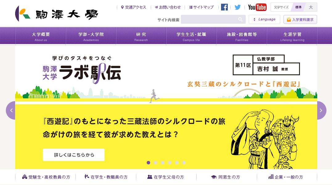 駒澤大学の評判・口コミ【文学部編】