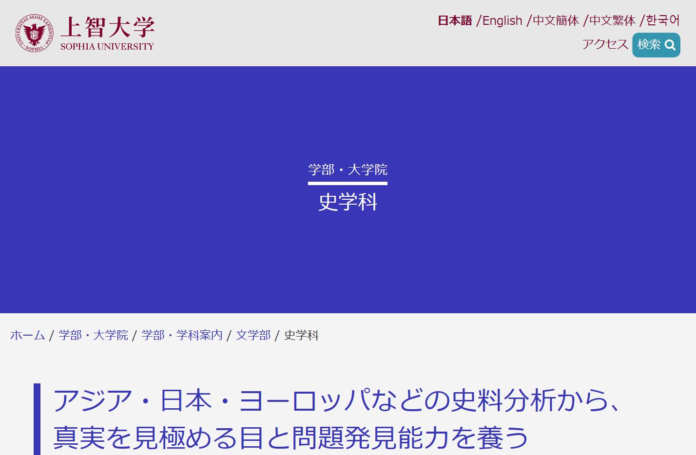 上智大学の評判・口コミ【文学部編】