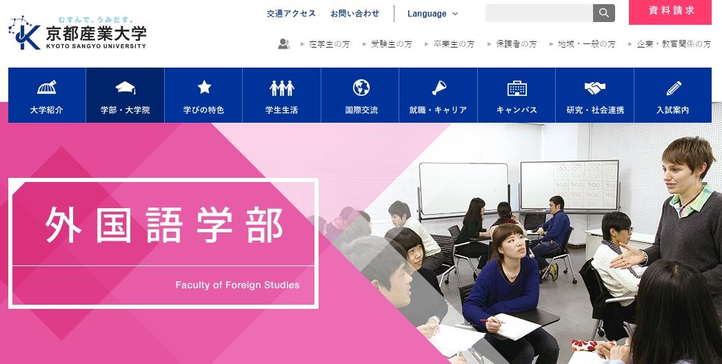 京都産業大学の評判・口コミ【外国語学部編】