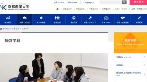 京都産業大学の評判・口コミ【経営学部編】