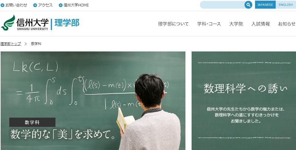 信州大学の評判・口コミ【理学部編】
