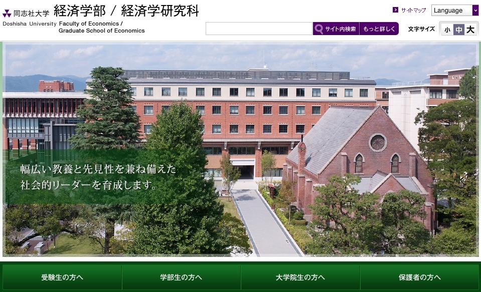 同志社大学 経済学部