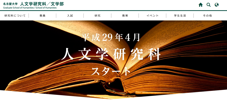 名古屋大学の評判・口コミ【文学部編】