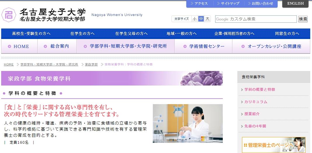 名古屋女子大学の評判・口コミ【家政学部編】