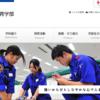 国士舘大学の評判・口コミ【体育学部編】