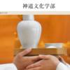 國學院大學の評判・口コミ【神道文化学部編】
