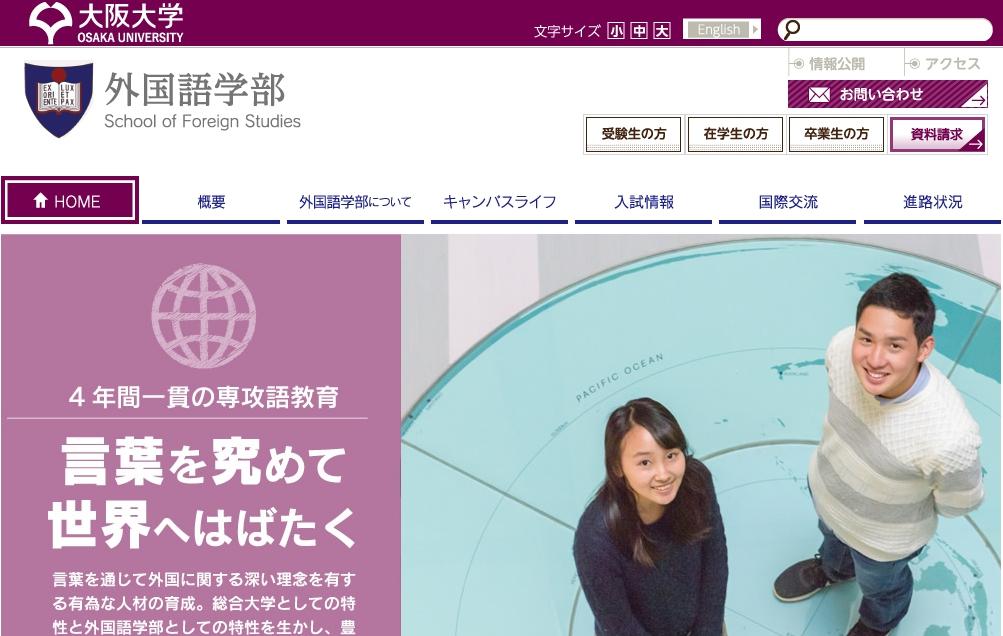 大阪大学 外国語学部