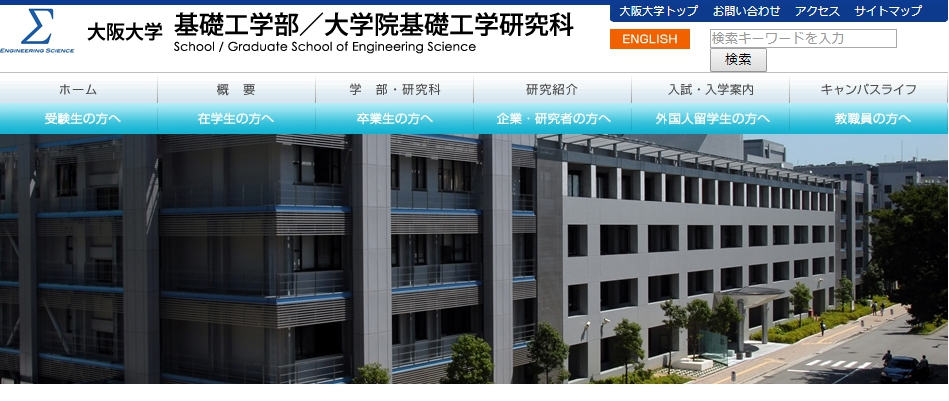 大阪大学 基礎工学部