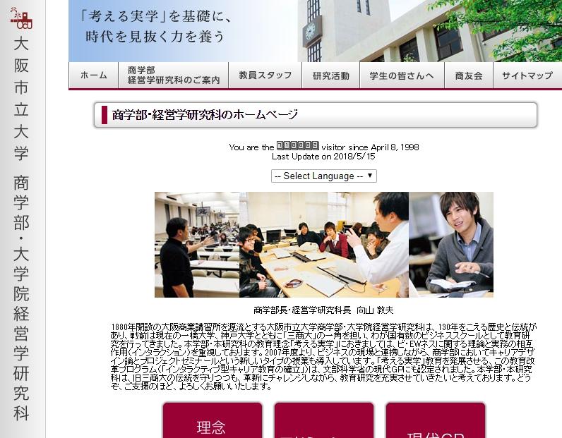 大阪市立大学の評判・口コミ【商学部編】