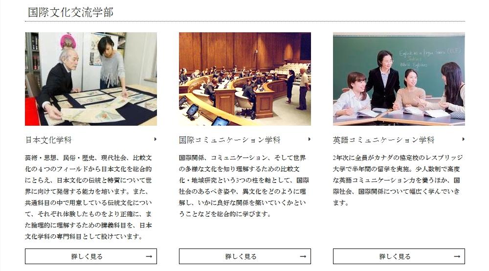 学習院女子大学の評判・口コミ【国際文化交流学部編】