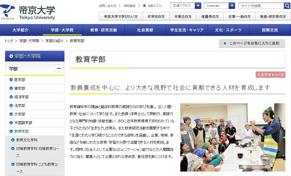帝京大学の評判・口コミ【教育学部編】