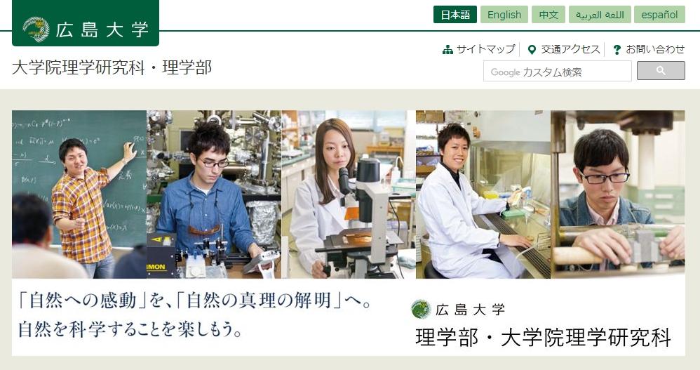 広島大学の評判・口コミ【理学部編】