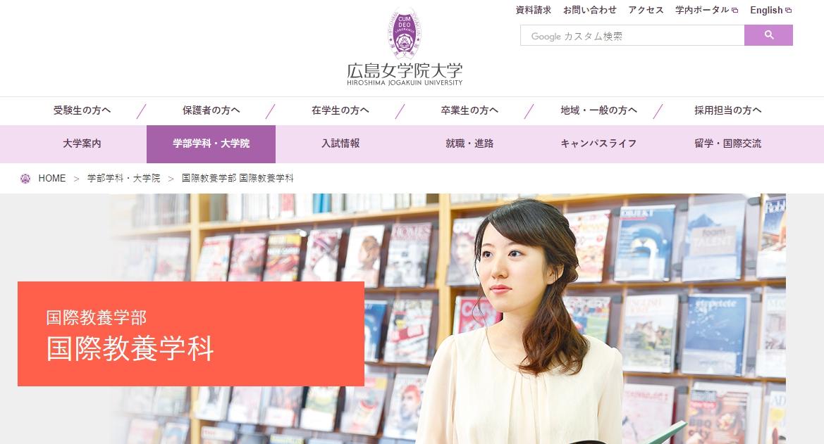 広島女学院大学の評判・口コミ【国際教養学部編】