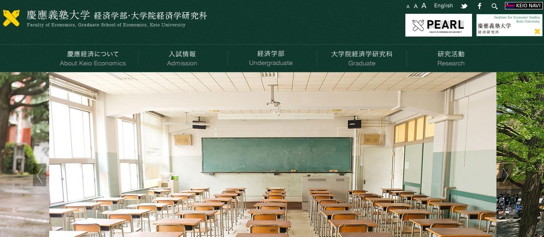 慶應義塾大学 経済学部