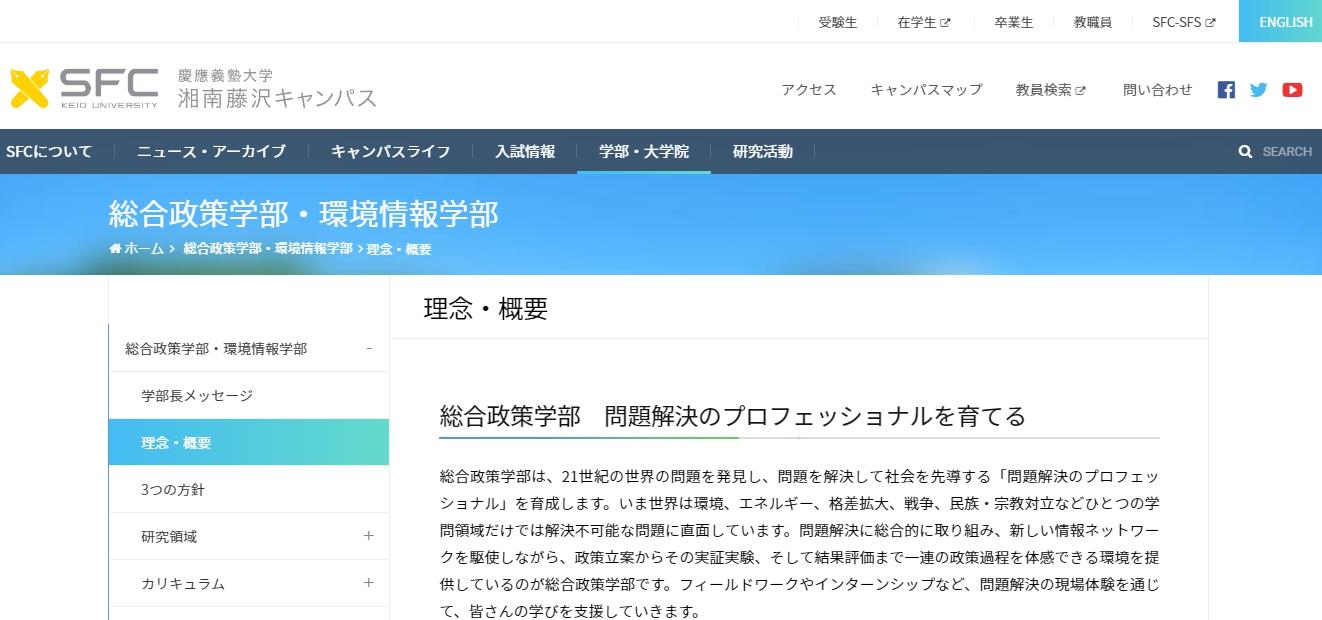 慶應義塾大学の評判・口コミ【総合政策学部編】