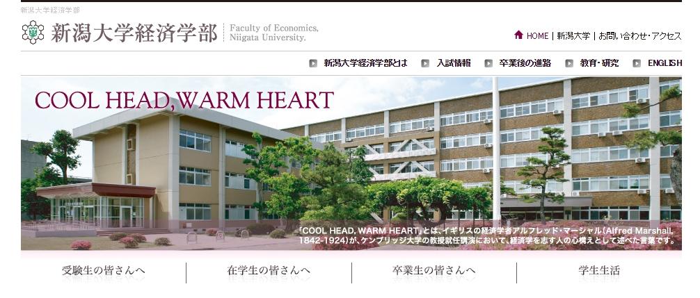 新潟大学の評判・口コミ【経済学部編】