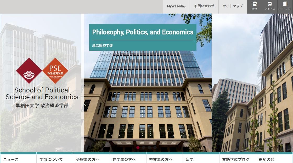 早稲田大学の評判・口コミ【政治経済学部編】