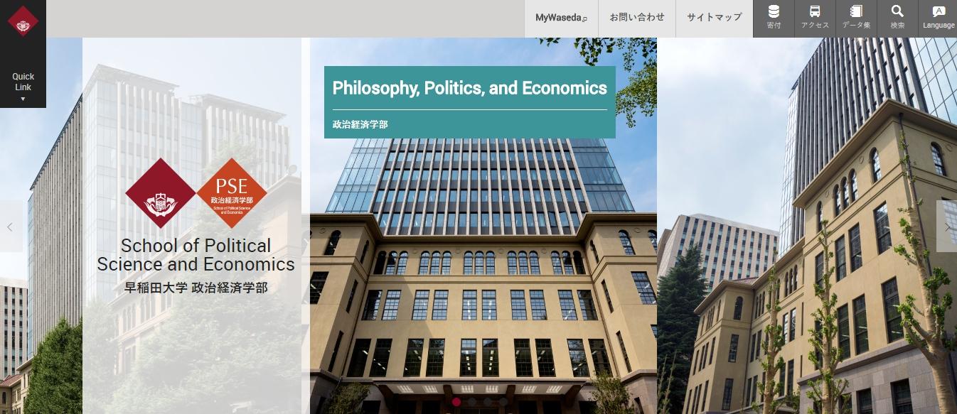 早稲田大学 政治経済学部