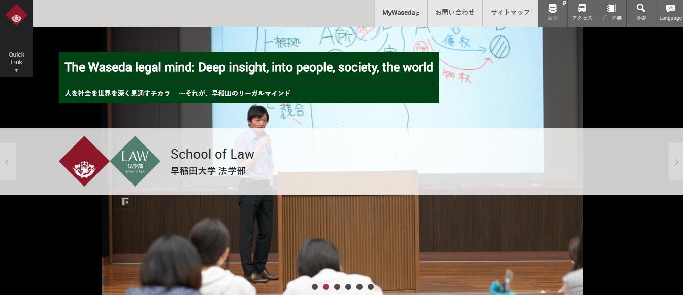 早稲田大学の評判・口コミ【法学部編】
