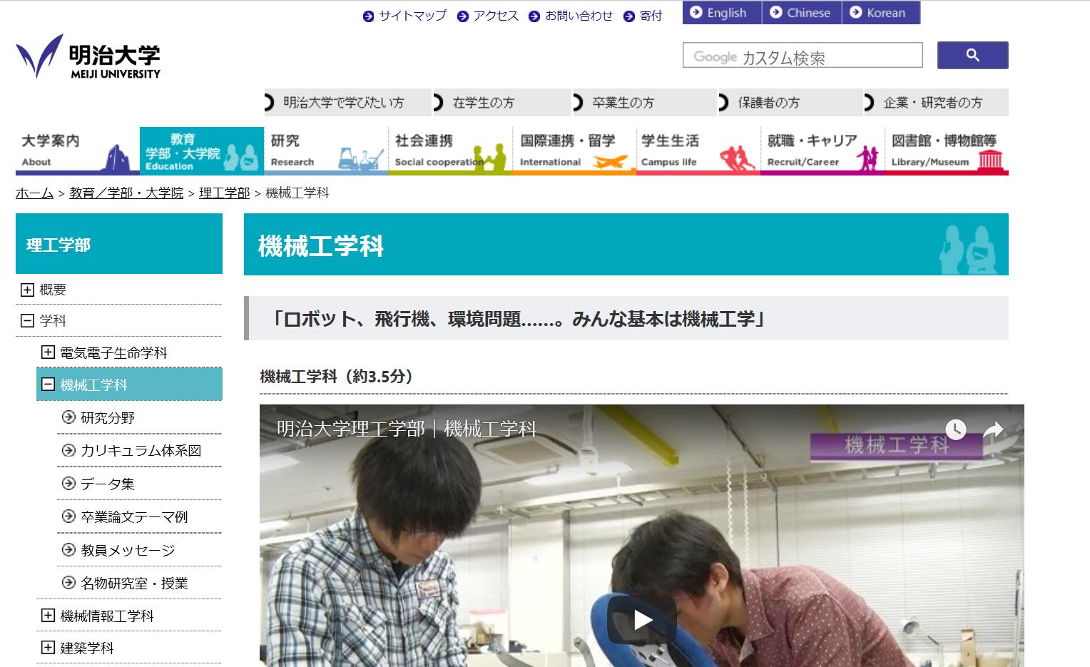 明治大学の評判・口コミ【理工学部編】